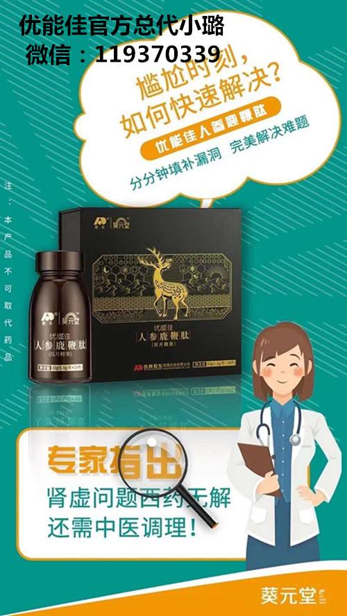 天富官网平台-印刷集团Q35497介绍优能佳人参鹿鞭肽作用和危害,值得购买吗?